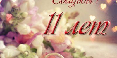 11 лет свадьбы поздравления мужу от жены прикольные смс