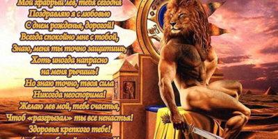 35 лет день рождения женщине льву