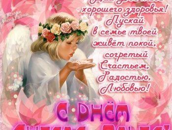 День ангела ольги поздравления короткие