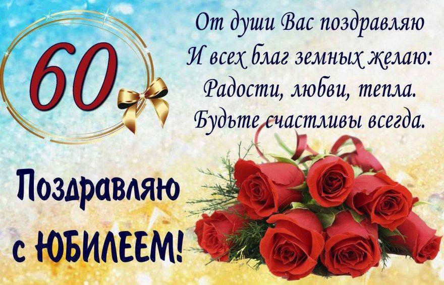 Поздравить мужа сестры с юбилеем 60 лет