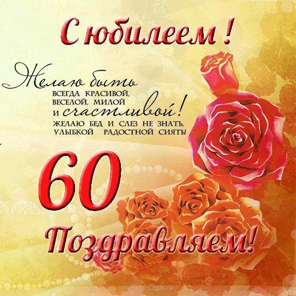 Поздравить с 60 летием мужа сестры