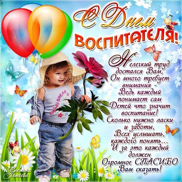 Поздравление девушке работнику детского сада