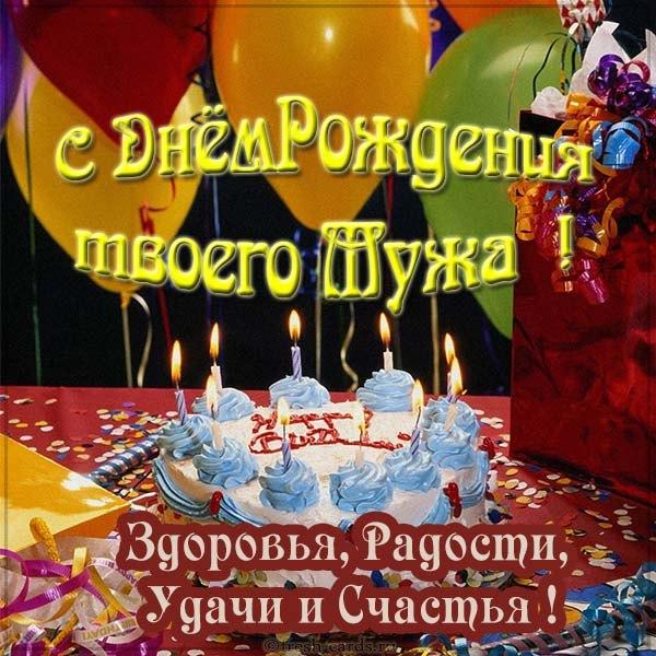 Поздравление девушке с днем рождения ее мужа