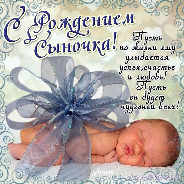 Поздравление любимой девушке с рождением сына