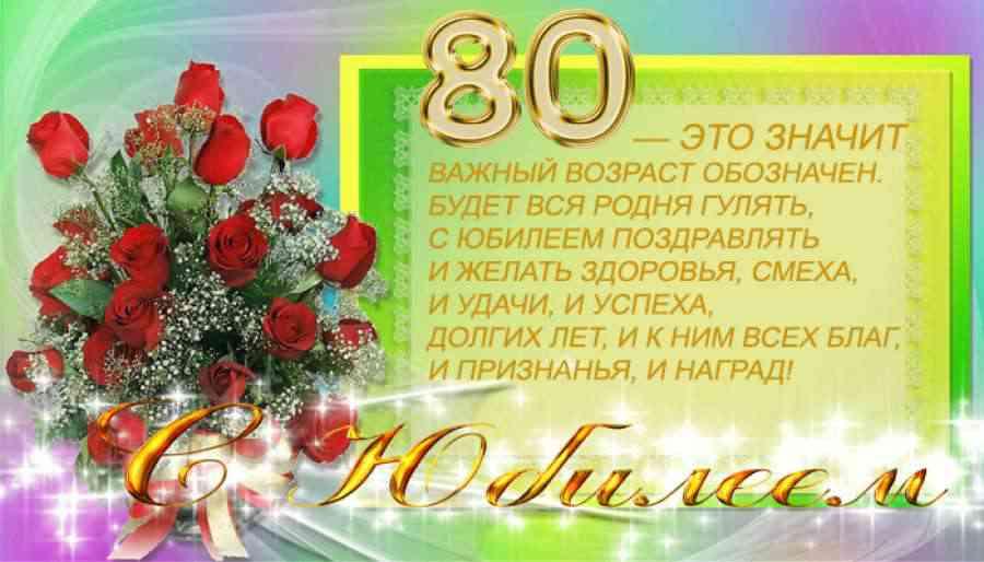 с днем рождения 80 лет женщине