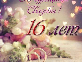 Поздравление мужу с 16 летием совместной жизни от жены