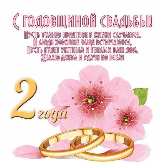Поздравление на вторую свадьбу