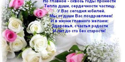 Поздравление на юбилей 80 лет женщине о родственников