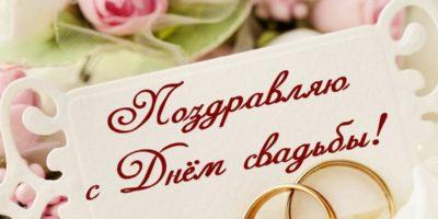 Поздравление невесте от мачехи