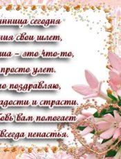 Поздравление плеянницу сднем свадьбы от тети