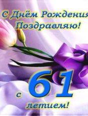 Поздравление с днём рождения женщине 61 год в стихах красивые