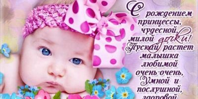 Поздравление с рождением дочки в прозе короткие