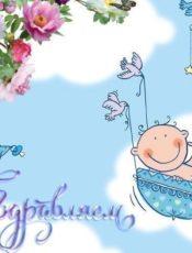 Поздравление с рождением малыша в прозе