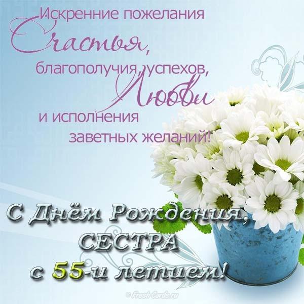 Поздравление сестре с юбилеем 55 лет от сестры прикольные
