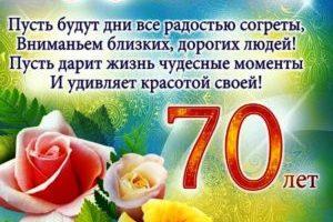 Поздравление свату на юбилей 70 лет