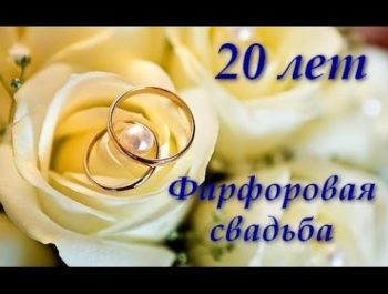 Поздравление жене с 20 летием свадьбы