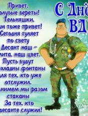 Поздравления с днем десантника прикольные смс