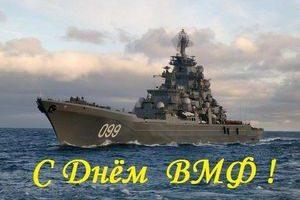 Поздравления с днём морского флота мужу