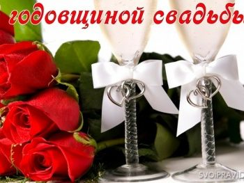 Поздравления с годовщиной свадьбы детям