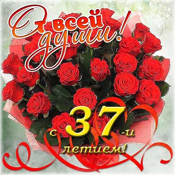 Поздравляю с днем рождения 37 лет женщине