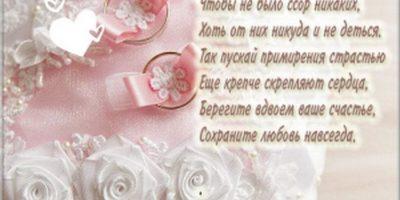 С днем свадьбы сына маме