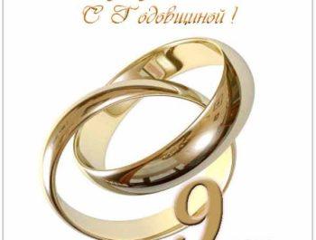 С годовщиной свадьбы 9 лет мужу