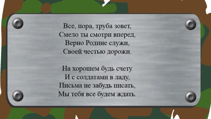 Стих брату на проводы в армию
