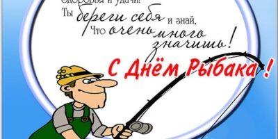 Жена рыбака с праздником