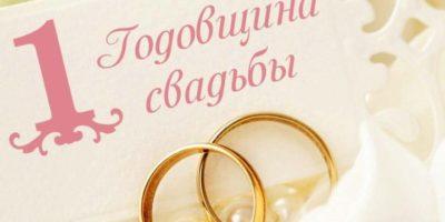Годовщина свадьбы 1 год поздравления брату