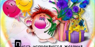 Ироничное поздравление с днем рождения женщине