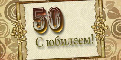Поздравление с юбилеем 50 лет мужчине родственнику в стихах красивые