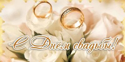 Поздравление сестре с днем свадьбы от сестры в прозе трогательные