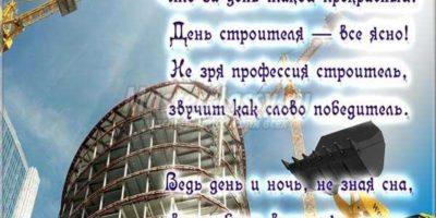 Поздравления с днем строителя в стихах
