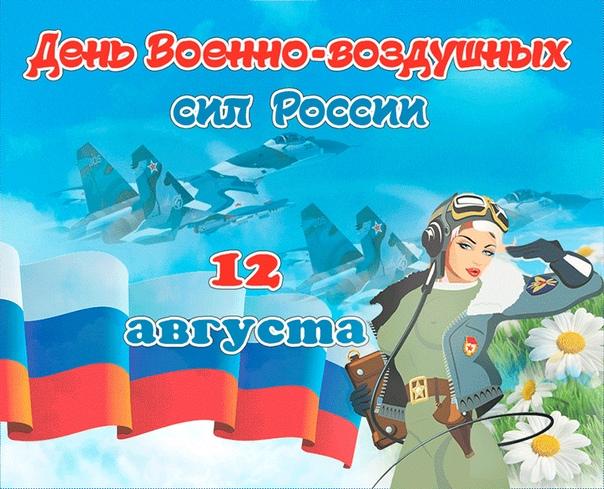 Поздравления c Днем ВВС друзьям и коллегам