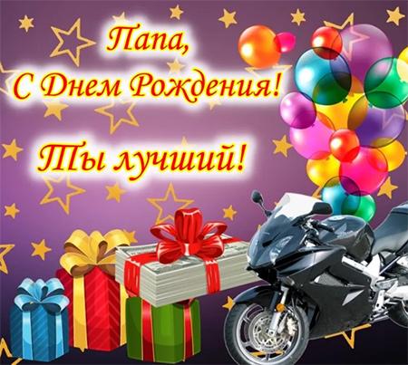 Поздравления с днем рождения папе от детей трогательные